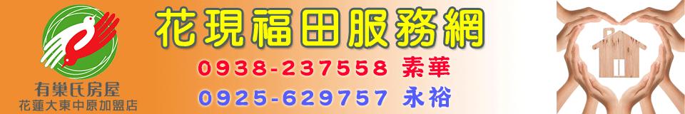 花現福田-永裕&素華真心服務網